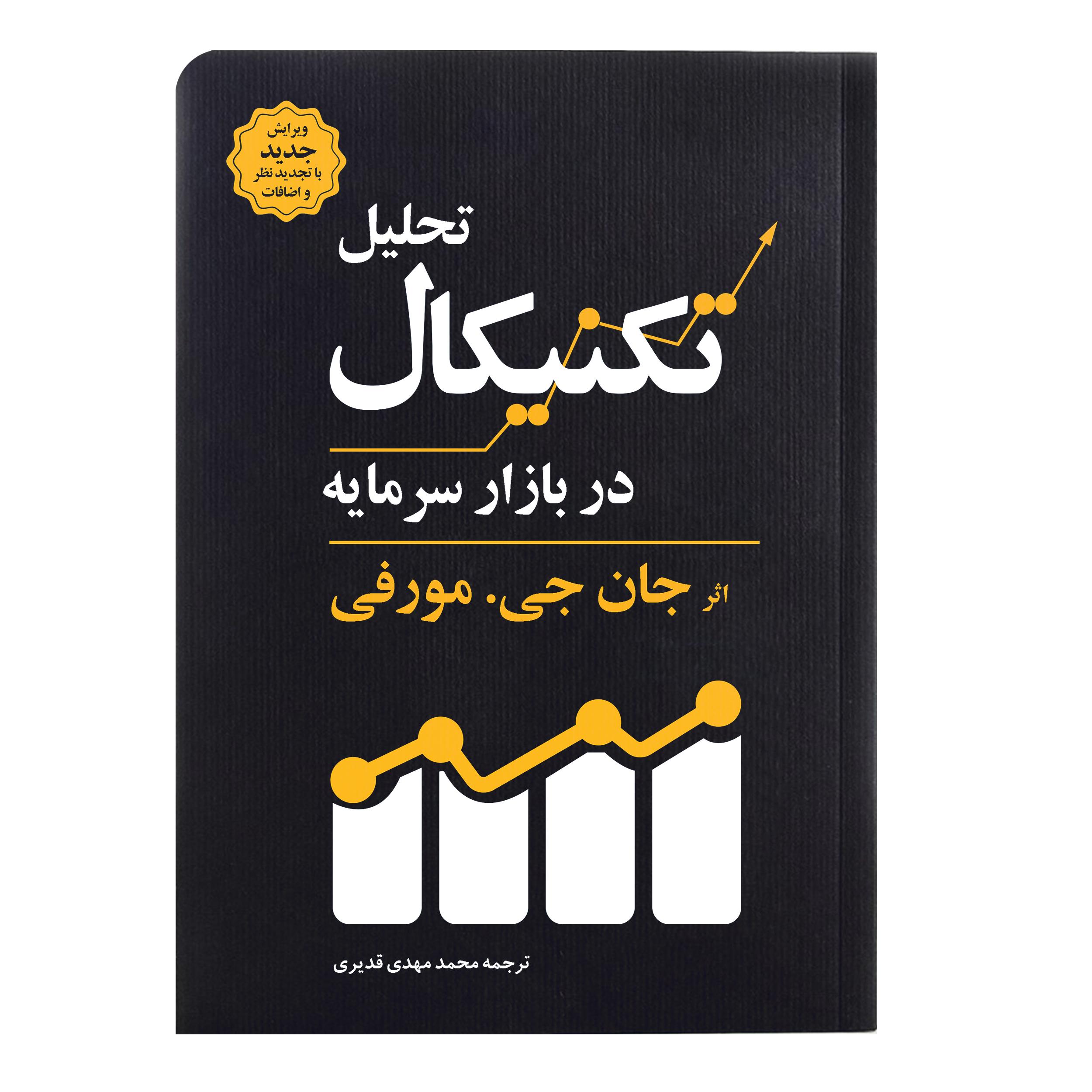 کتاب تحلیل تکنیکال در بازار سرمایه اثر جان جی.مورفی نشر کاسپین دانش