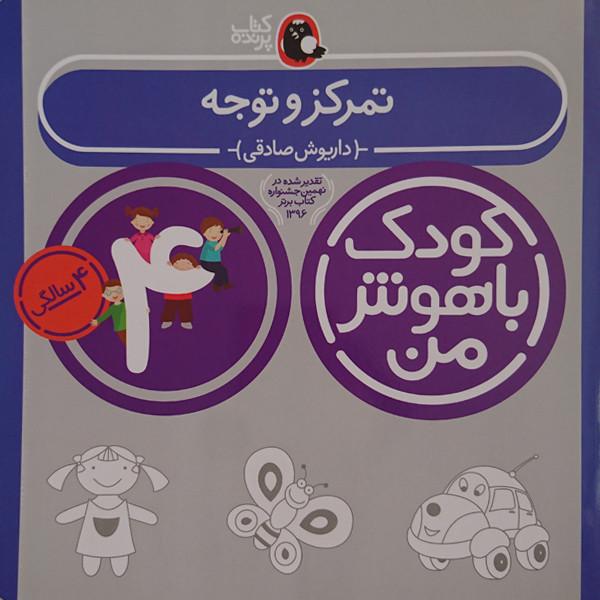 کتاب کودک باهوش من تمرکز و توجه 4 سالگی اثر داریوش صادقی نشر کتاب پرنده