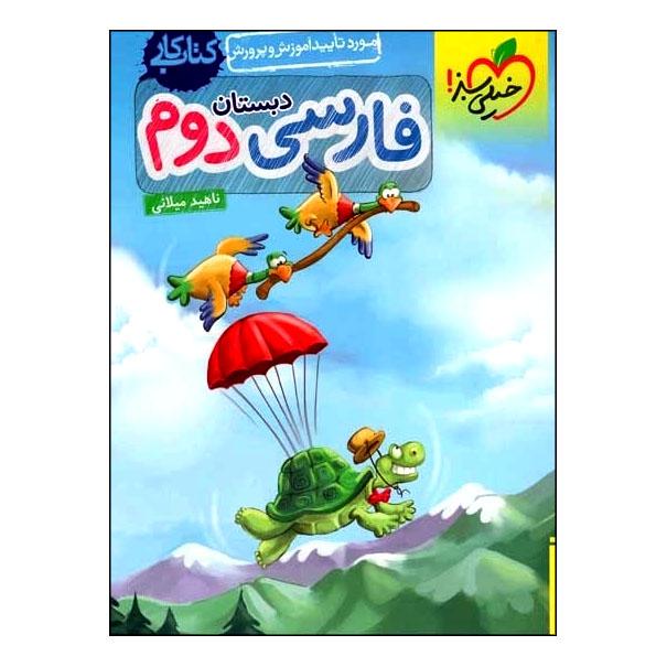 خرید                      کتاب کار فارسی دوم دبستان اثر ناهید میلانی انتشارات خیلی سبز