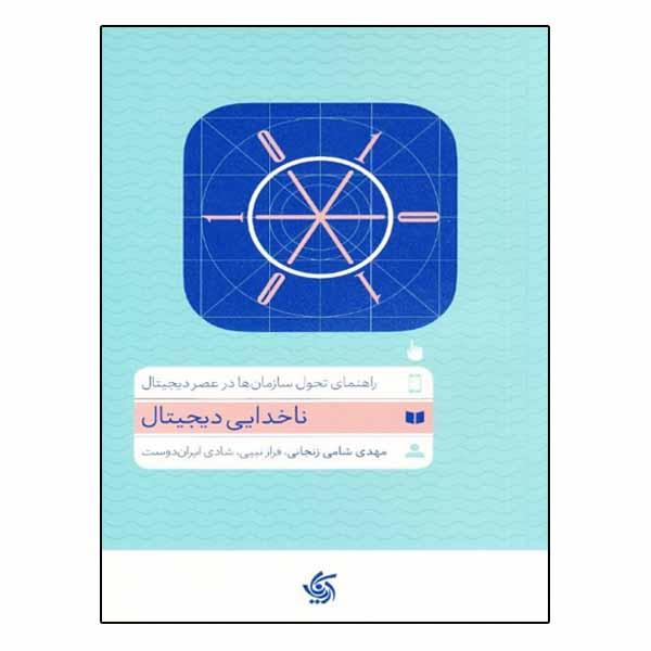 خرید                      كتاب ناخدايي ديجيتال اثر جمعی از نویسندگان نشر آريانا قلم