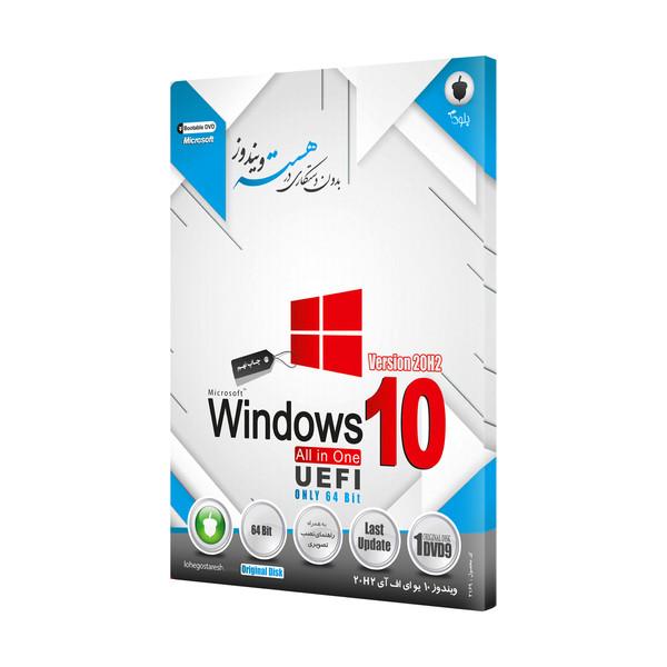 سیستم عامل Windows 10 UEFI 20H2 نشر بلوط