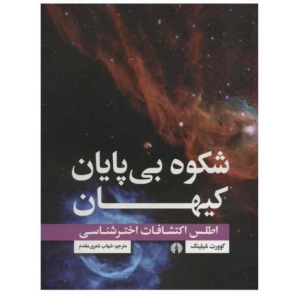کتاب شکوه بی پایان کیهان اثر گوورت شیلینگ نشر علمی فرهنگی