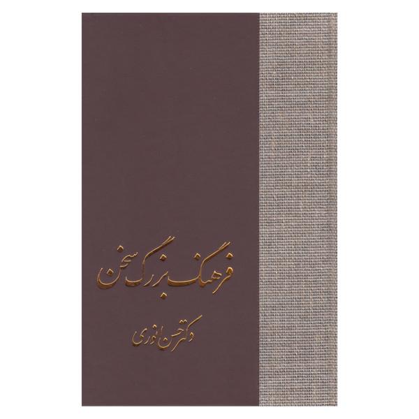 کتاب فرهنگ بزرگ سخن اثر دکتر حسن انوری نشر سخن