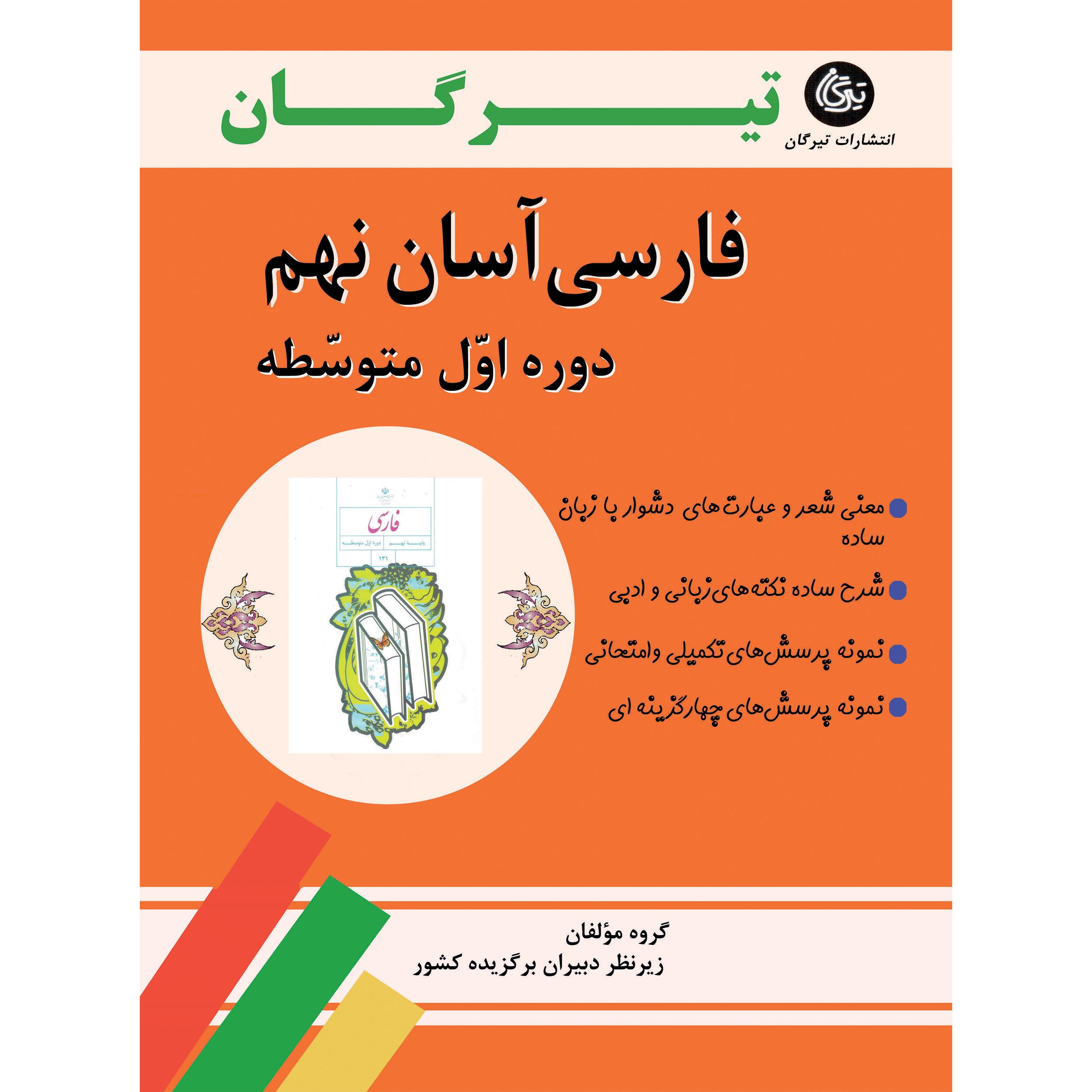 خرید                      کتاب فارسی آسان نهم اثر جمعی از نویسندگان نشر تیرگان