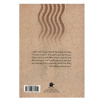کتاب هر روز برای همان روز اثر مسعود مهدوی پورانتشارات بهجت