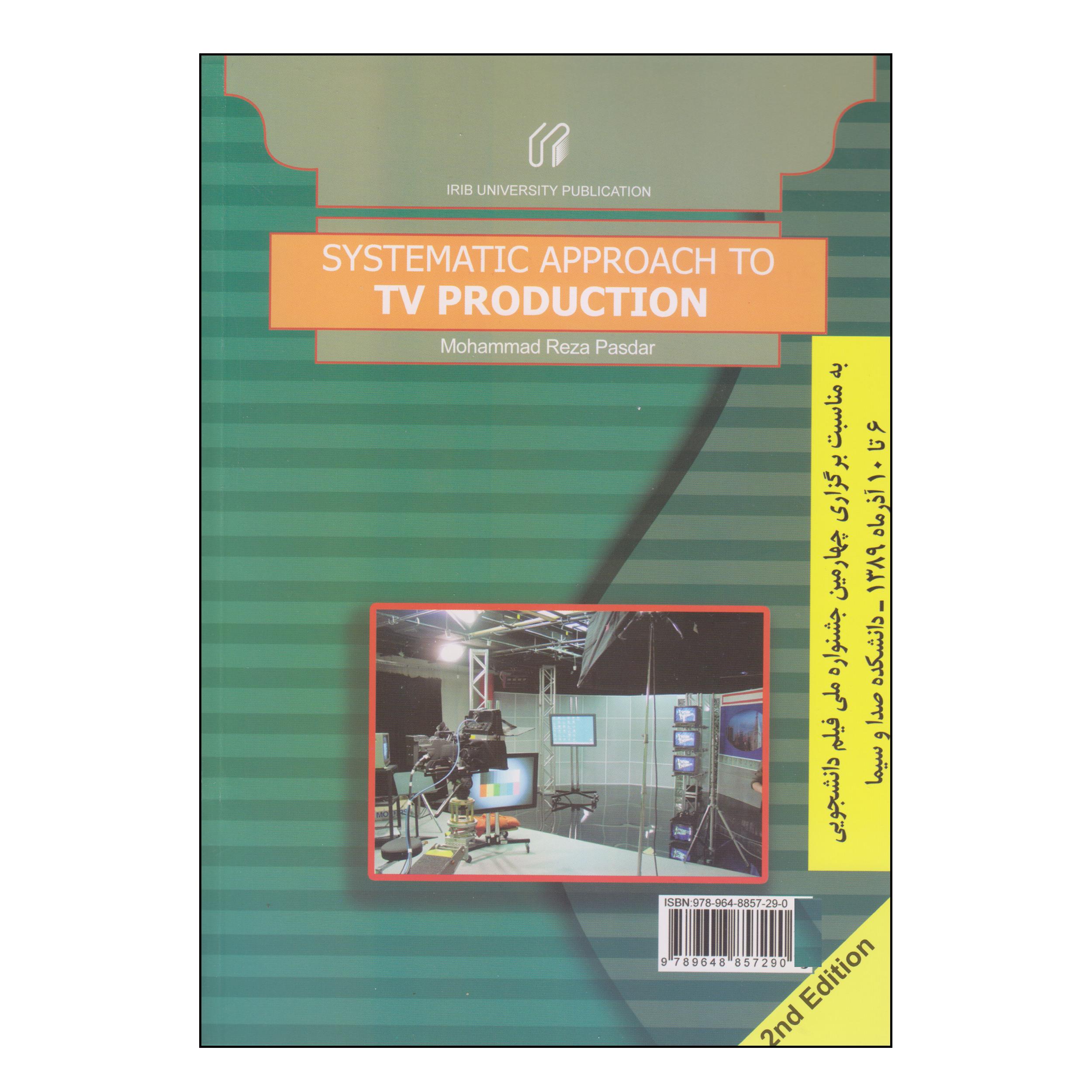 کتاب تهیه کنندگی برای تلویزیون با نگاه سیستمی اثر محمدرضا پاسدار انتشارات دانشکده صدا و سیما