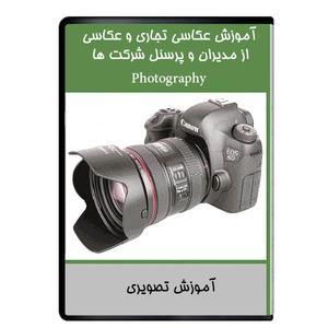 نرم افزار آموزش عکاسی تجاری و عکاسی از مدیران و پرسنل شرکت ها نشر دیجیتالی
