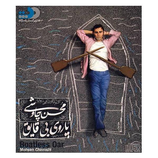 آلبوم موسیقی پاروی بی قایق اثر محسن چاوشی نشر تصویر گستر پاسارگاد