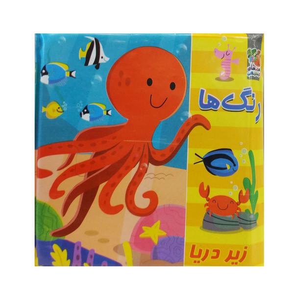 کتاب حمام رنگ ها زیر دریا اثر جاناتان میلر انتشارات سایهگستر