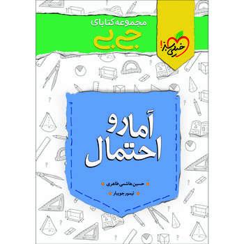 کتاب جی بی آمار و احتمال یازدهم اثر حسین هاشمی طاهری و تیمور جویبار نشرخیلی سبز