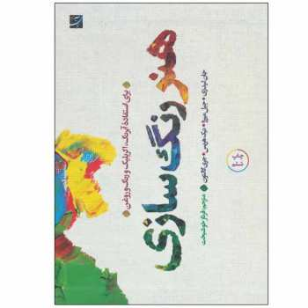 کتاب هنر رنگ سازی اثر جمعی از نویسندگان نشر آبان