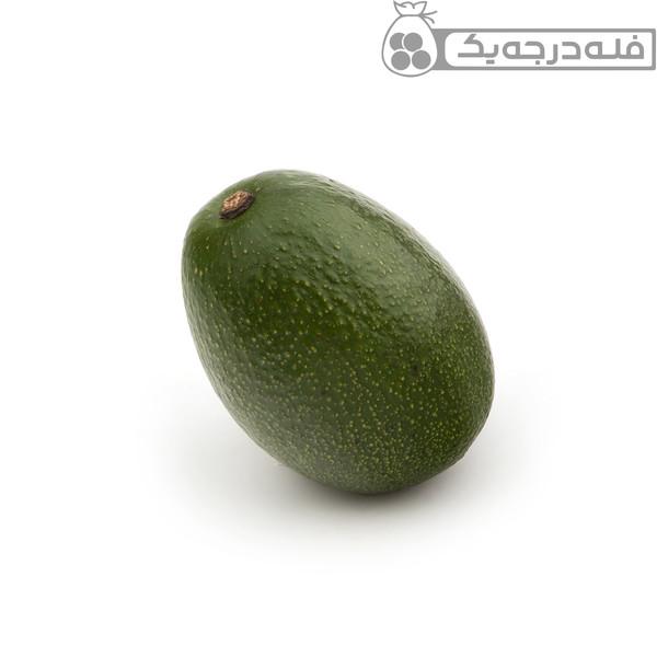 آووکادو ایرانی فله - 1 عدد