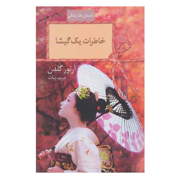 کتاب خاطرات یک گیشا اثر آرتور گلدن انتشارات سخن