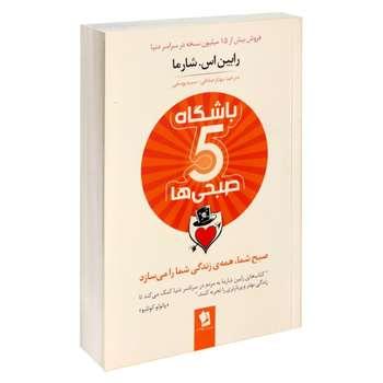 کتاب باشگاه 5 صبحی ها اثر رابین اس.شارما نشر شیرمحمدی