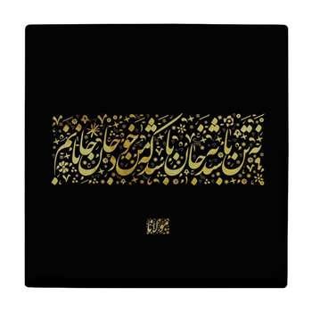 کاشی طرح شعر مولانا کد wk1512