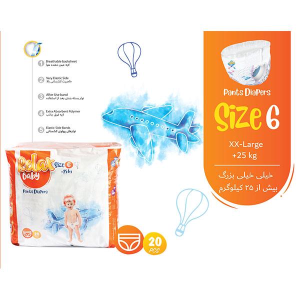 پوشک کودک ریلکس بیبی سایز 6 بسته 20 عددی به همراه دستمال مرطوب کودک