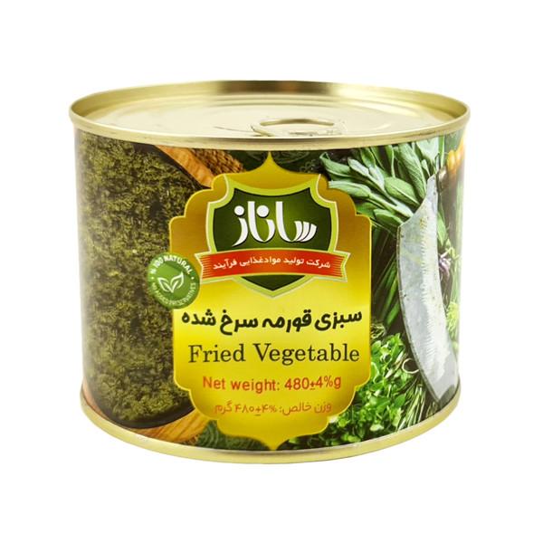 کنسرو سبزی قورمه سرخ شده ساناز- 480 گرم