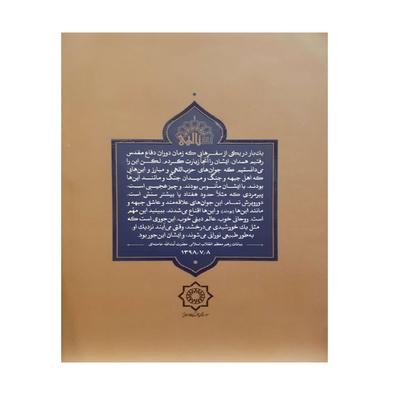 کتاب گزیده هزار و یک کلام اثر محمد هادی تألهی انتشارات موسسه شهید محراب آیت الله مدنی