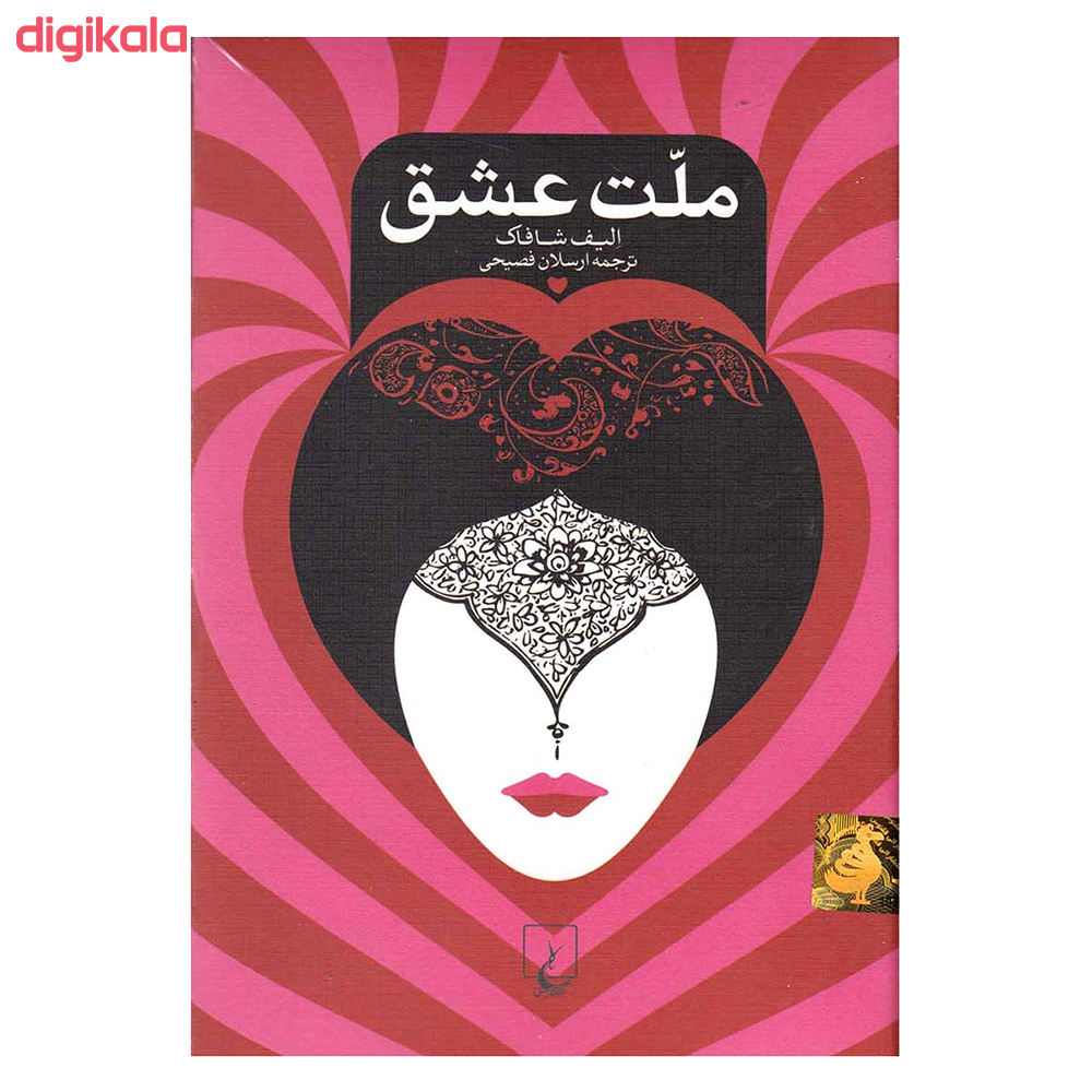 کتاب ملت عشق اثر الیف شافاک نشر ققنوس main 1 1