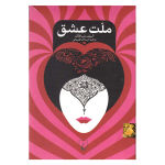 کتاب ملت عشق اثر الیف شافاک نشر ققنوس thumb
