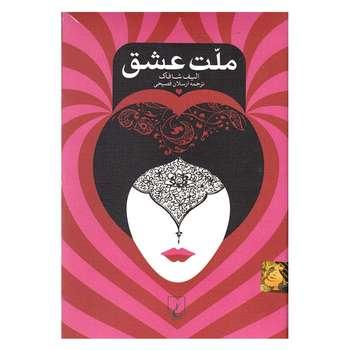 کتاب ملت عشق اثر الیف شافاک نشر ققنوس