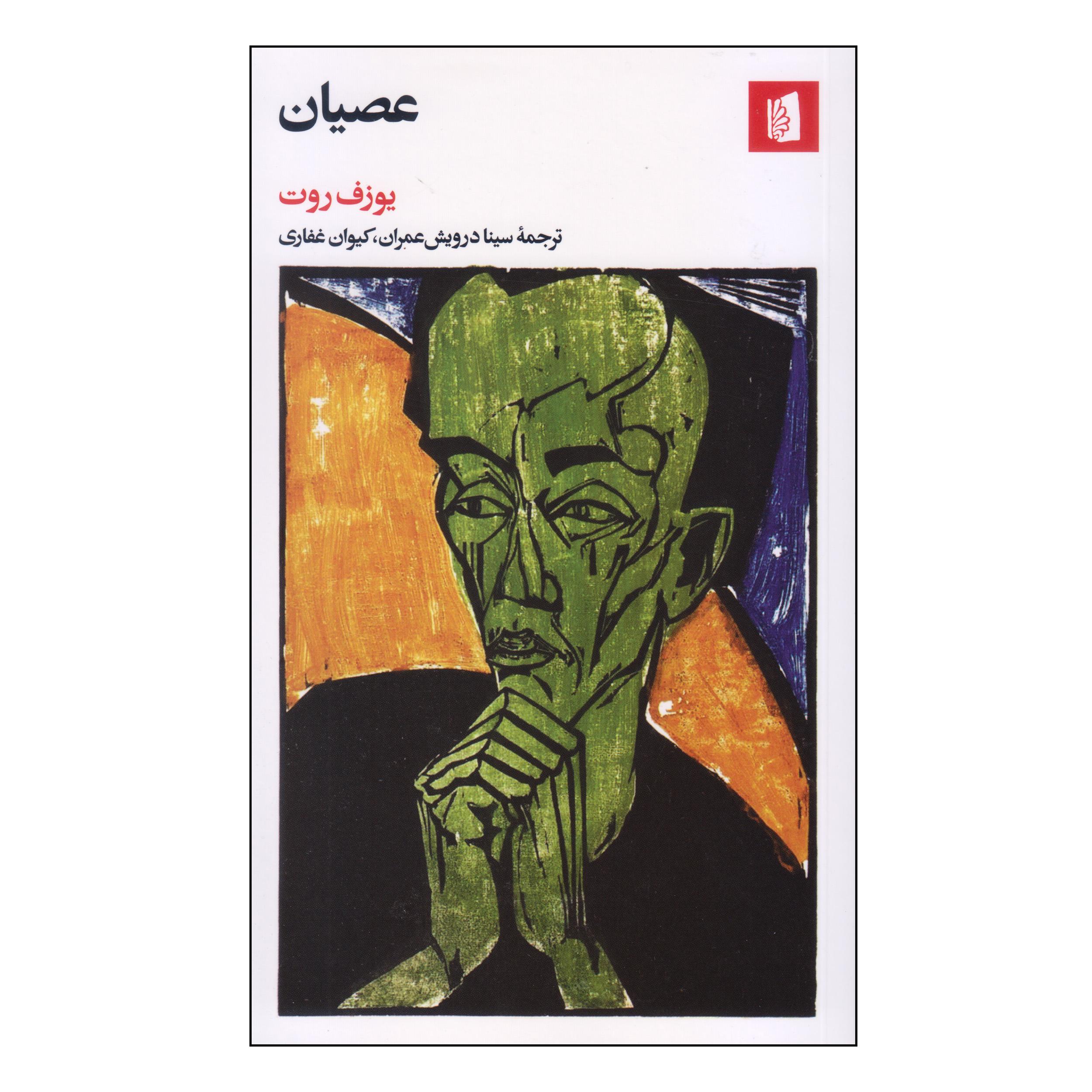 خرید                      کتاب عصیان اثر یوزف روت نشر بیدگل
