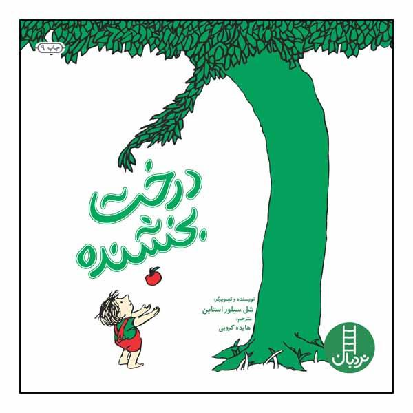 کتاب درخت بخشنده اثر شل سیلور استاین انتشارات نردبان