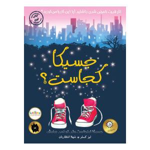 کتاب جسیکا کجاست اثر لیز کسلر نشر ایران بان