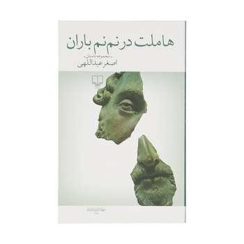 کتاب هاملت در نم نم باران اثر اصغر عبداللهی نشر چشمه