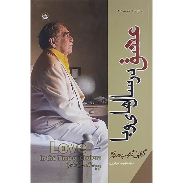 کتاب عشق در سال های وبا اثر گابریل گارسیا مارکز نشر نکو راد