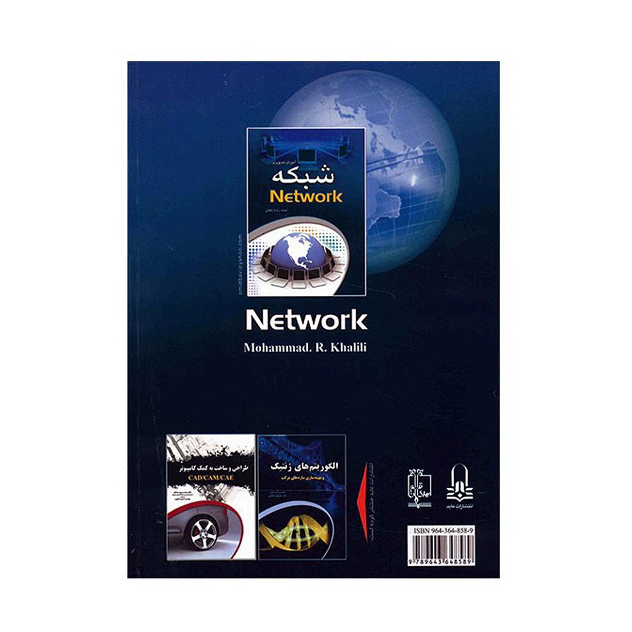 کتاب آموزش تصویری شبکه اثر محمدرضا خلیلی