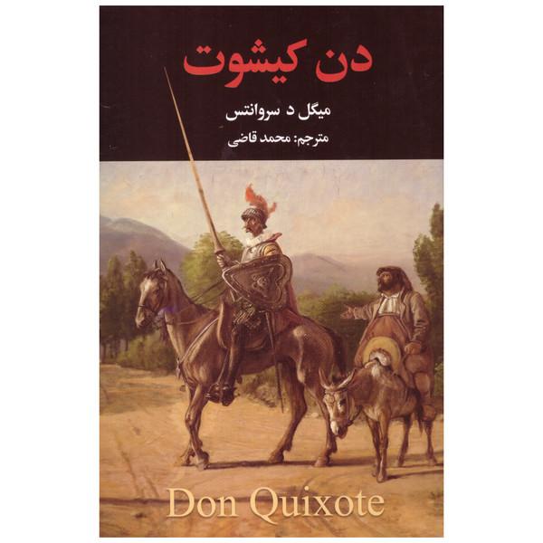 کتاب دن کیشوت اثر میگل د سروانتس انتشارات نگارستان کتاب