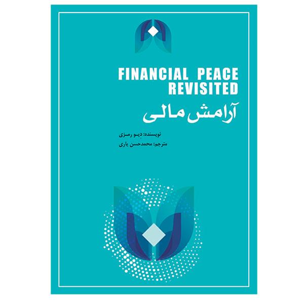 خرید                      کتاب  آرامش مالی اثر دیو رمزی انتشارات تغییر نگرش