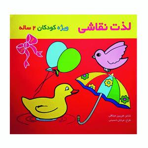 کتاب لذت نقاشی ویژه کودکان 2 ساله اثر فریبرز میثاقی نشر گوهر دانش