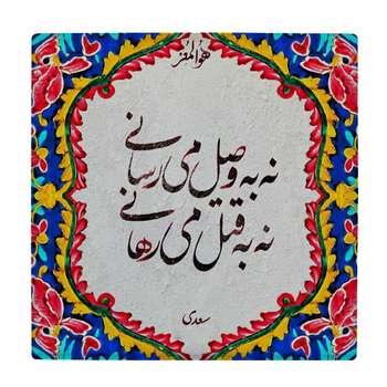 کاشی طرح  شعر سعدی کد wk1524