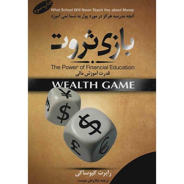 کتاب بازی ثروت اثر رابرت کیوساکی