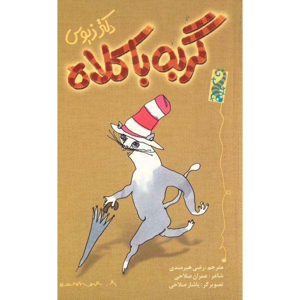 کتاب گربه با کلاه اثر دکتر زیوس