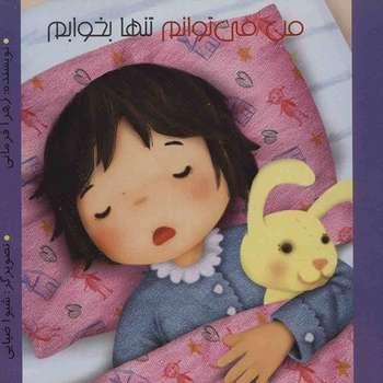 کتاب من می توانم تنها بخوابم اثر زهرا فرمانی