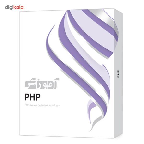 نرمافزار آموزش PHP   شرکت پرند