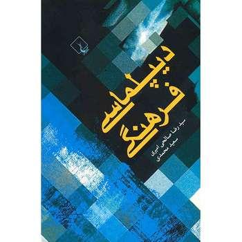 کتاب دیپلماسی فرهنگی اثر سیدرضا صالحی امیری و سعید محمدی