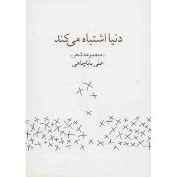 کتاب دنیا اشتباه می کند اثر علی باباچاهی