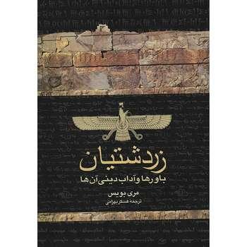 کتاب زردشتیان باورها و آداب دینی آن ها اثر مری بویس
