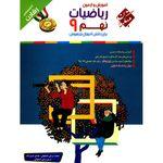 کتاب آموزش و آزمون ریاضیات نهم مبتکران اثر محمد برجی اصفهانی - رشادت