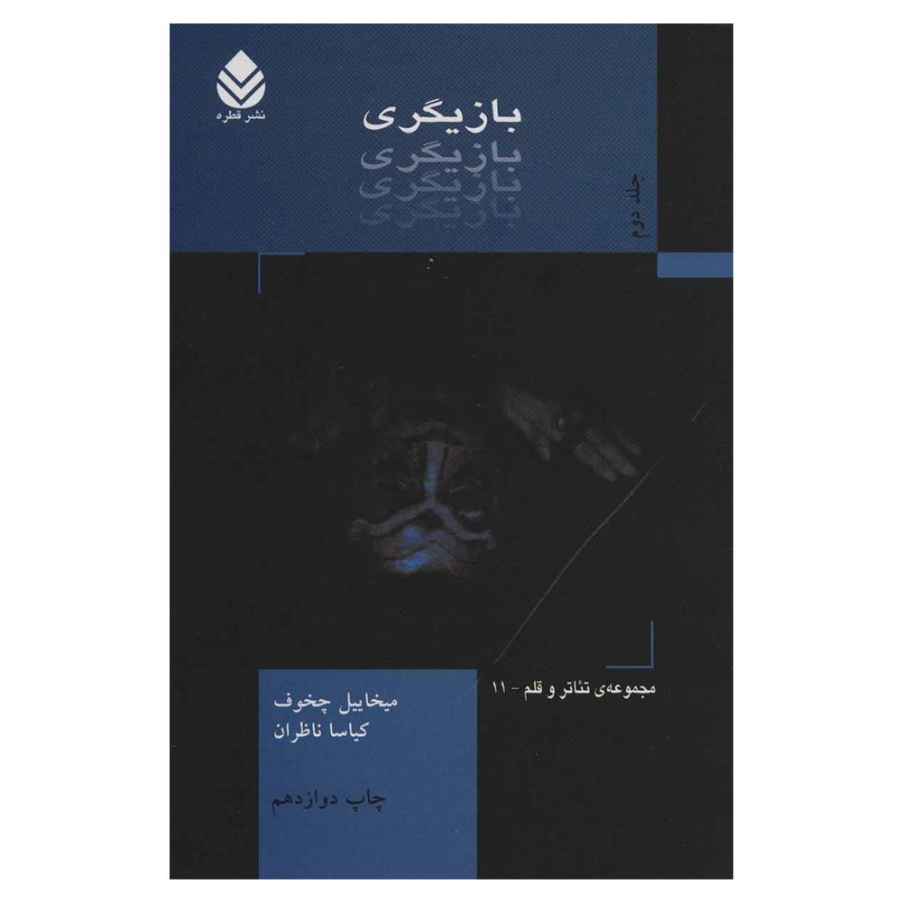 کتاب بازیگری 2 تئاتر و قلم اثر میخائیل چخوف نشر قطره