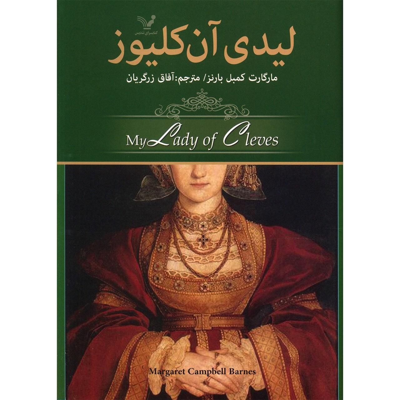 کتاب لیدی آن کلیوز اثر مارگارت کمبل بارنز