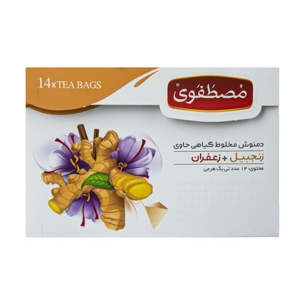 دمنوش مخلوط گیاهی زنجبیل و زعفران مصطفوی - 28 گرم بسته 14 عددی