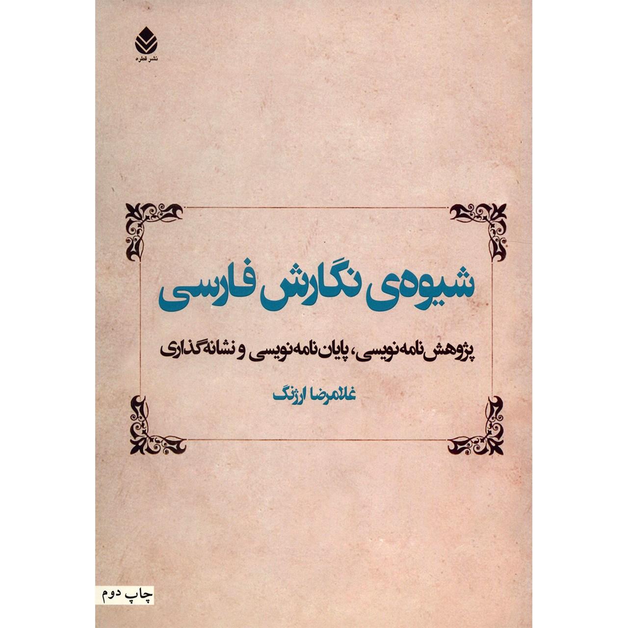 خرید                      کتاب شیوه نگارش فارسی اثر غلامرضا ارژنگ