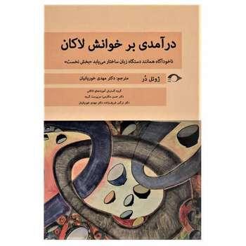 کتاب درآمدی بر خوانش لاکان اثر ژوئل در نشر نشانه