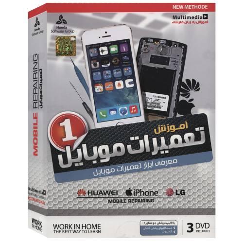 آموزش تعمیرات موبایل 1 نشر هودا