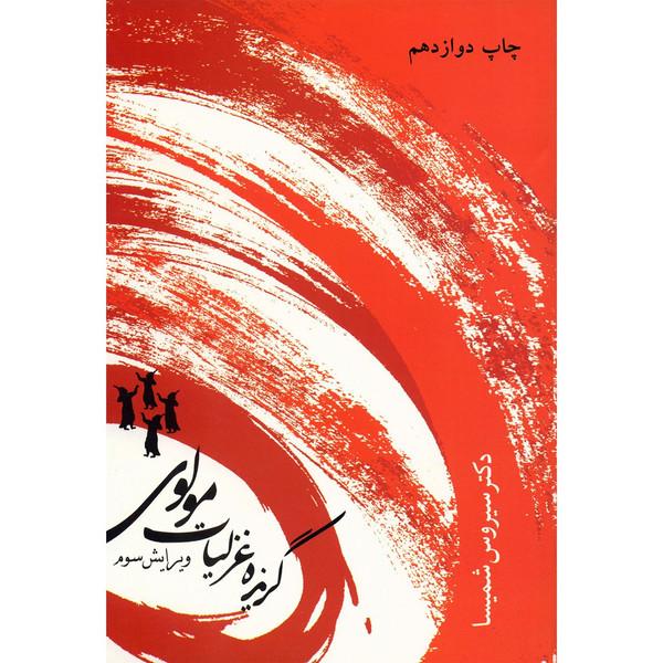 کتاب گزیده غزلیات مولوی اثر سیروس شمیسا